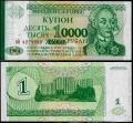 Billete Transnistria 10000 Rublos robre 1 Rublo S/C. 1996