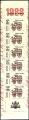 Carnet Sellos Francia Año 1988 Nº 2526 A. Día del Sello