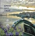 Euroset oficial de Grecia 2017 - Creta