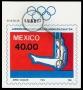 Hoja Bloque México Nº 026 (**)
