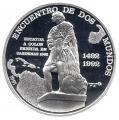 Moneda Cuba 10 Pesos 1991 Proof. I Serie iberoamericana