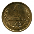 Moneda Rusia 00001 Kopek 1973. MBC