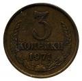 Moneda Rusia 00003 Kopek 1973. MBC