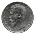 Moneda Rusia 001 Rublo 1897 MBC
