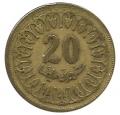 Moneda Tunez 0020 Millimes 1983 MBC