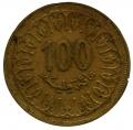 Moneda Tunez 0100 Millimes 1983 RC