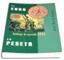 Oferta. Catálogo Euro y Peseta Aledón. Edición 2005