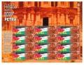 PLIEGO PREMIUM 85 Maravillas Petra - 2020