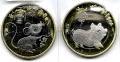 Serie Monedas China (2 Val) 2019/20 S/C
