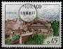 Serie de sellos Mónaco nº 0546 (*)