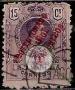 Serie de sellos Marruecos español nº 047 (o)