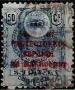Serie de sellos Marruecos español nº 077 (o)