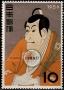 Serie de sellos Japón nº 0586 (**)