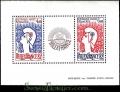 Serie sellos Francia. Hoja Bloque 08
